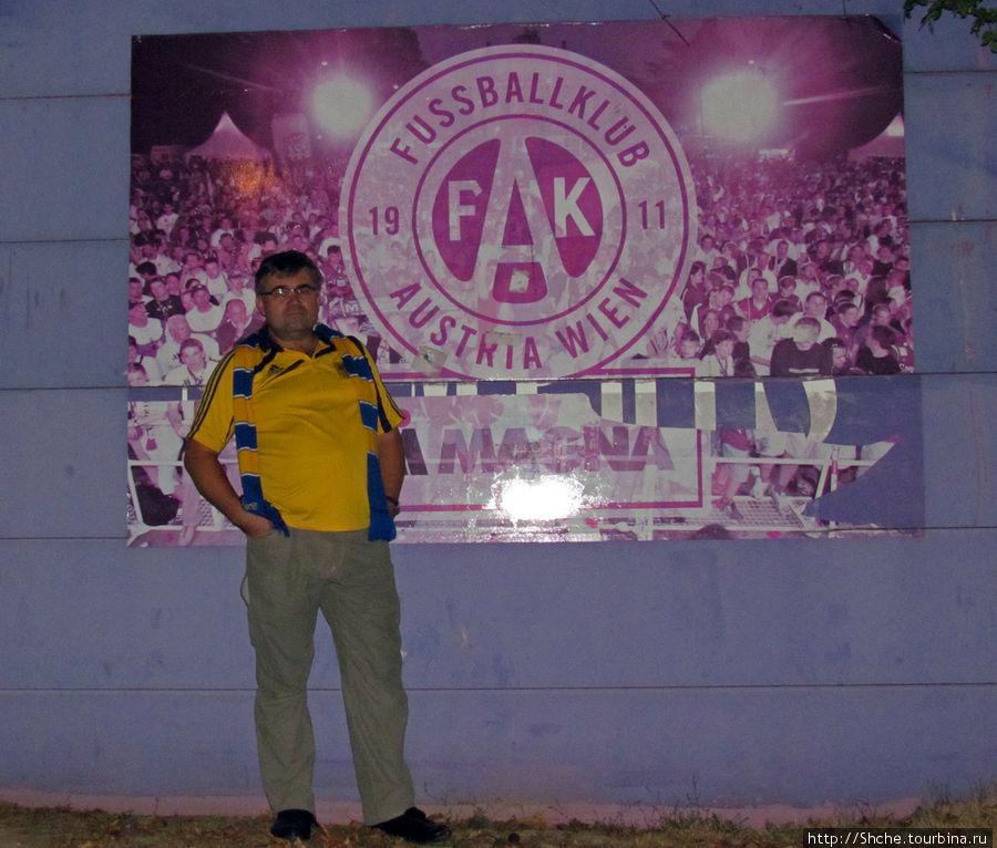 уже вечер, перед матчем на стадионе