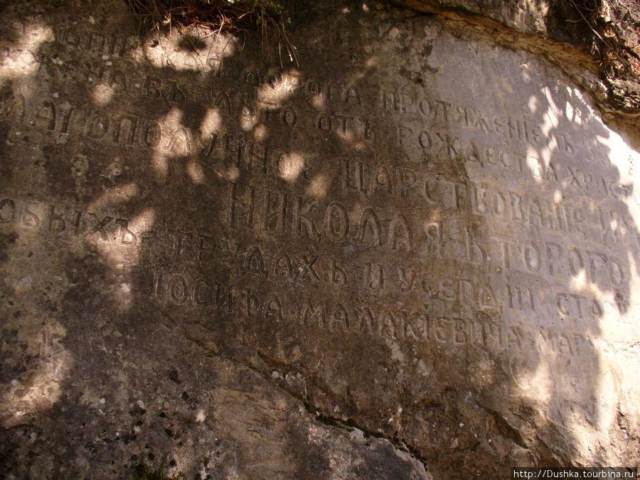 Надпись на камне в горах.
