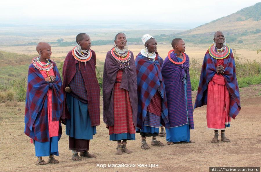 Хор масайских женщин