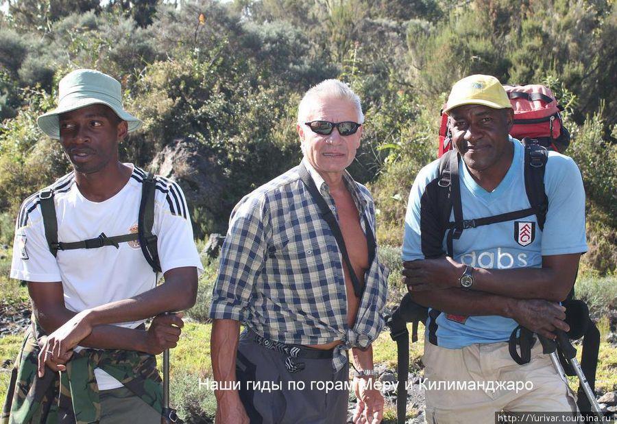 С нашими гидами по Меру и Килиманджаро