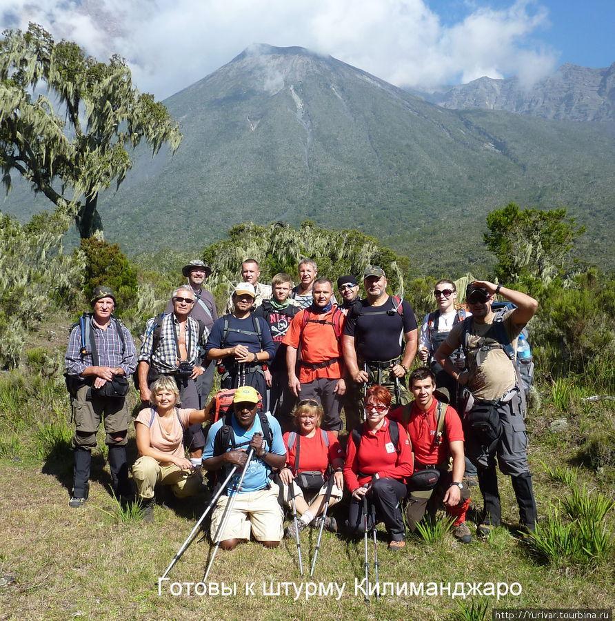 Готовы к штурму Килиманджаро!