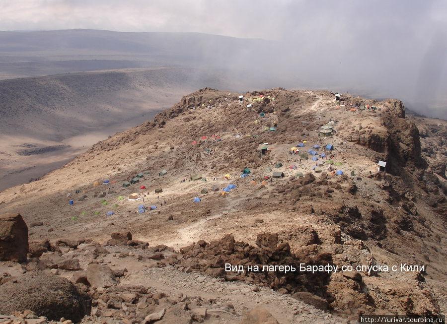 Вид на лагерь Барафу при спуске с Килиманджаро