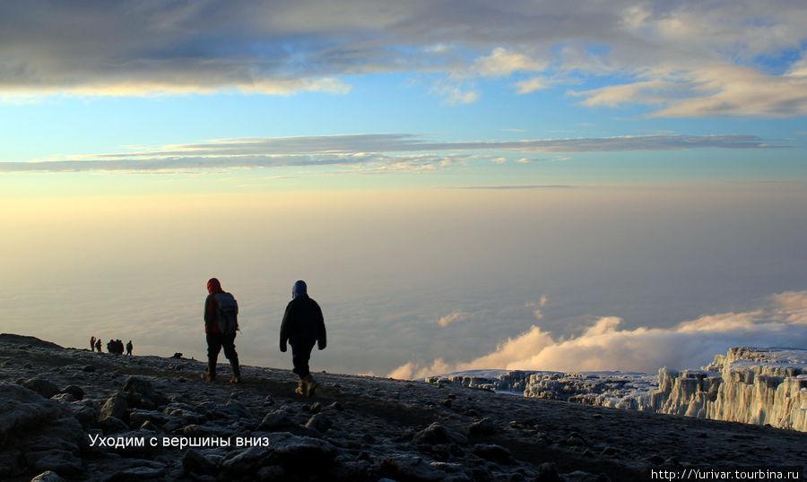 Уходим с вершины Кили