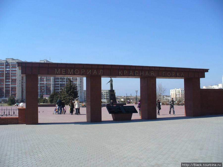Мемориал Красная горка