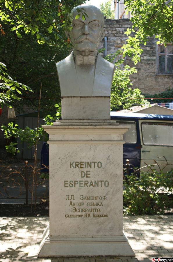 Памятник человеку, придумавшему эсперанто
