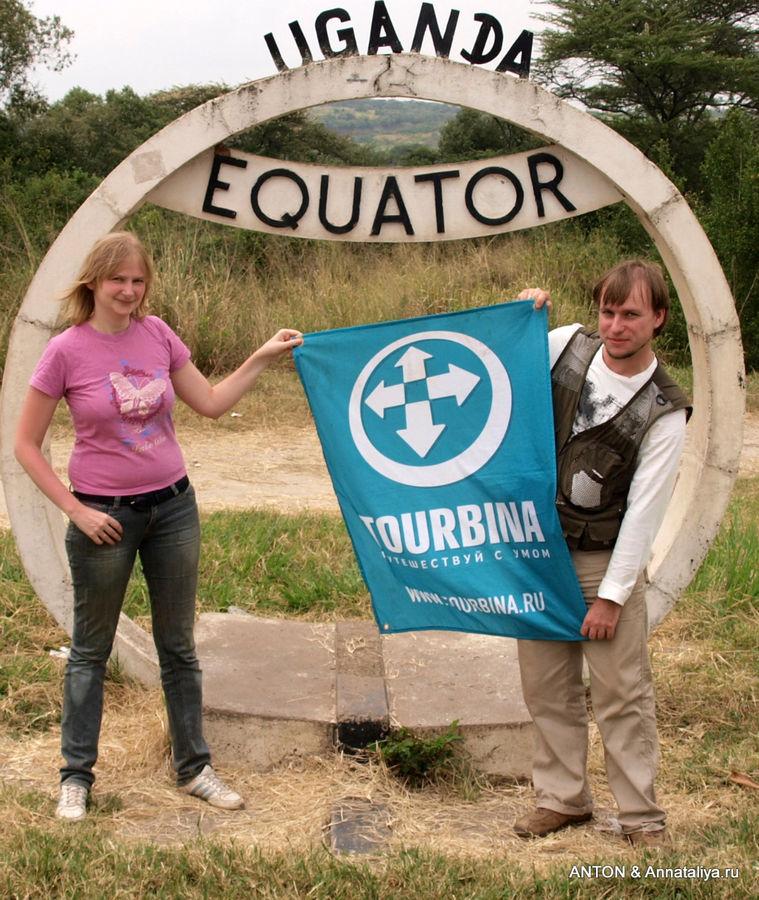 Мы на экваторе!