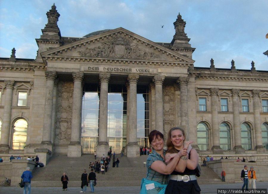 Резиденция парламента Германской империи — Рейхстаг
