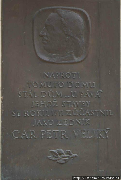 Мемориальная доска Петру I