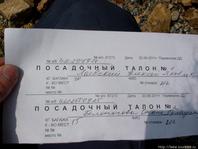 Регистрация на рейс пройд
