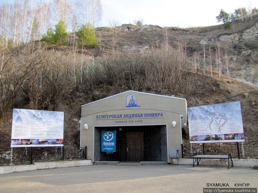 Вход в Кунгурскую ледяную пещеру.