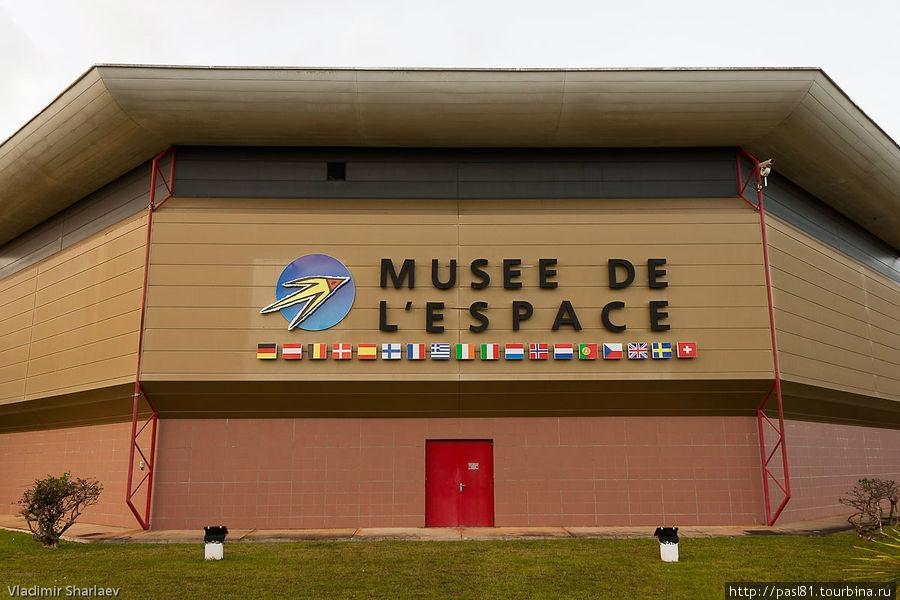 Вот он — музей космоса!