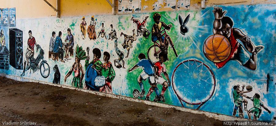 На стенах — живописные рисунки, которые довольно сильно отличаются от пропагандистского графити  Венесуэлы. Французская Гвиана