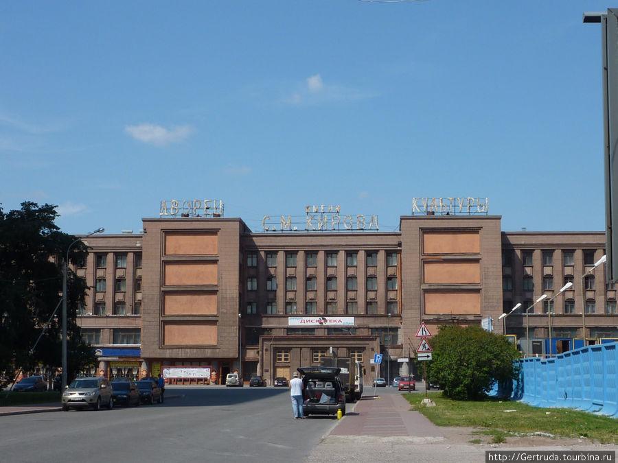 Дворец культуры имени С.М. Кирова.