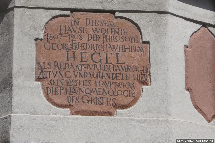 Здесь Гегель закончил свой труд