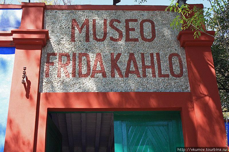 Музей замечательной Фриды