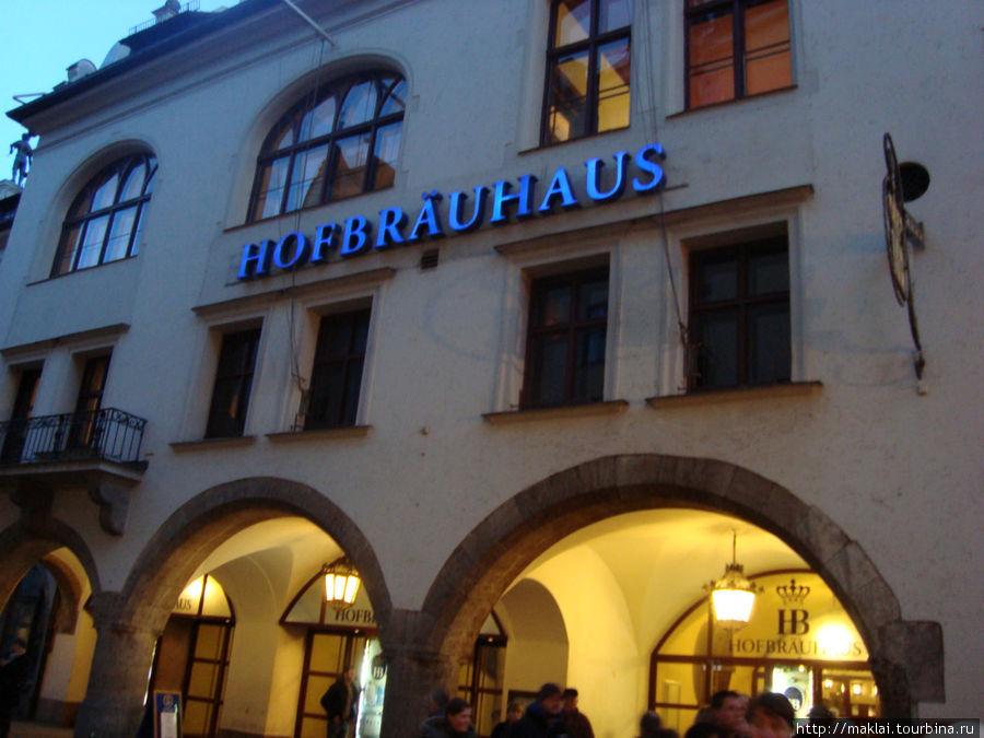 Фасад ресторана Хофбройхаус.