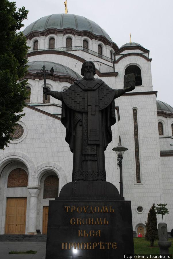 Св.Савва