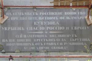 надпись памятная