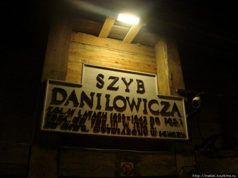 Величка. Шахта Даниловича.