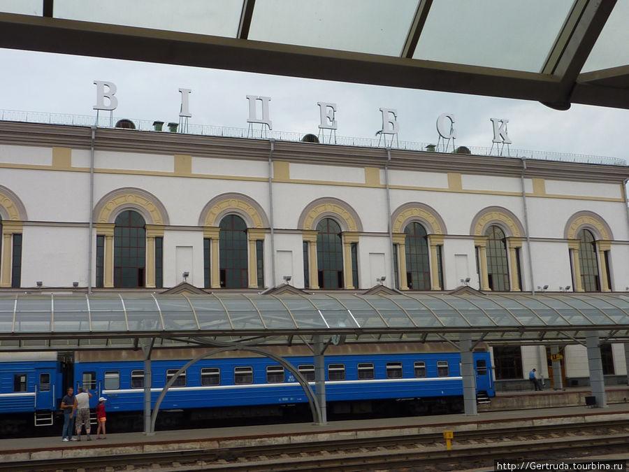 Вид на вокзал с перрона.
