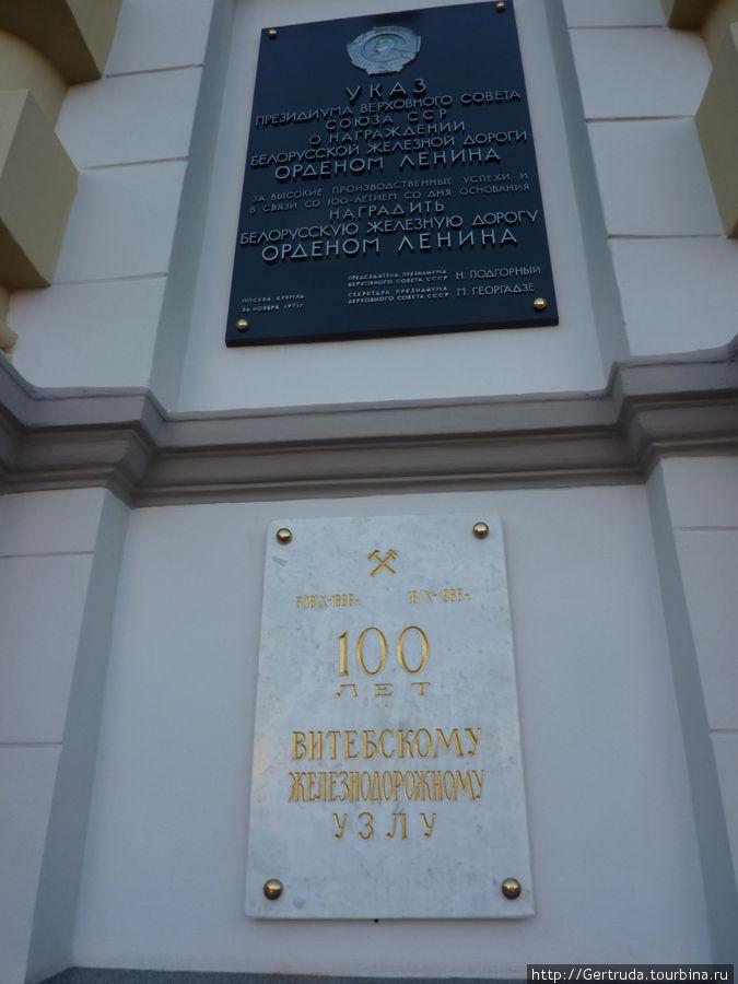 Памятные доски на здании вокзала.