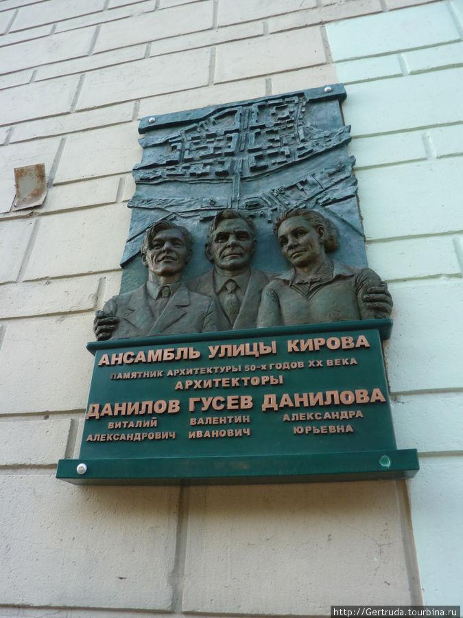 Улица Кирова, д. 4, мемориальный барельеф.