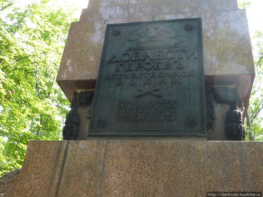Памятная доска в нижней части обелиска героям 1812 года.