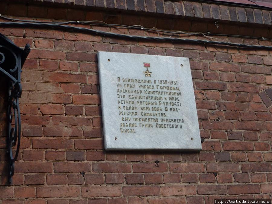 Памятная доска на здании.