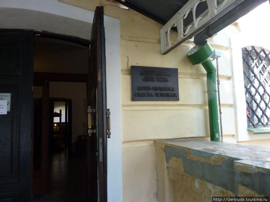 Вход в Музей- библиотеку им. Симеона Полоцкого