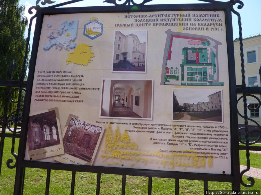 Стенд у  бывшего Полоцкого Иезуитского Коллегиума