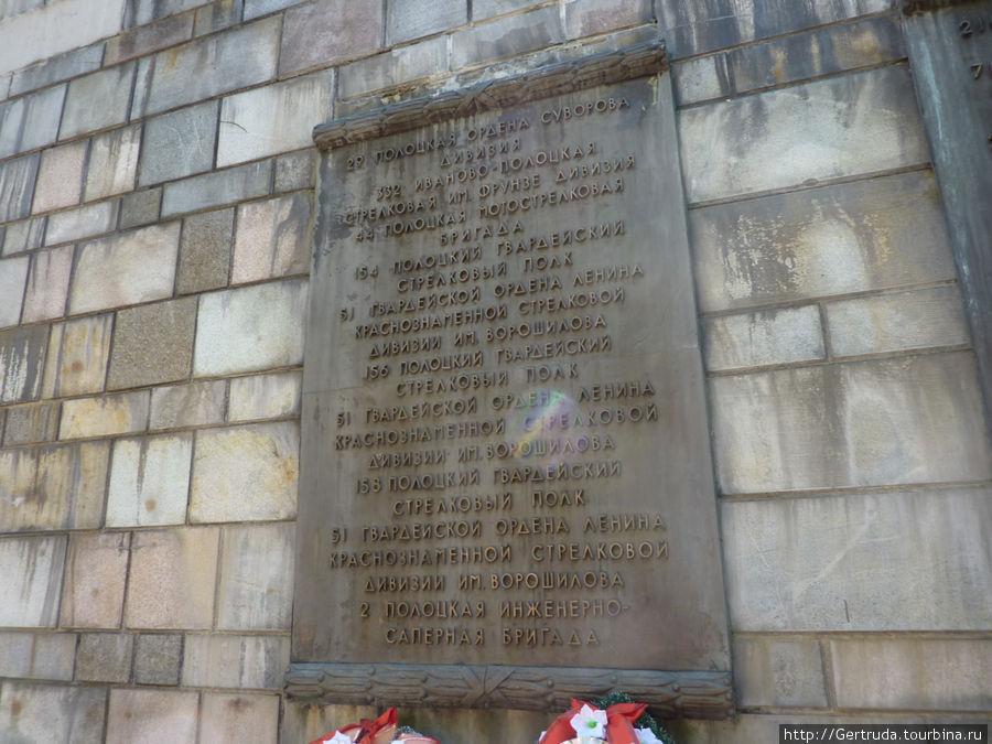 Памятная надпись на мемориале Освободителям Полоцка.
