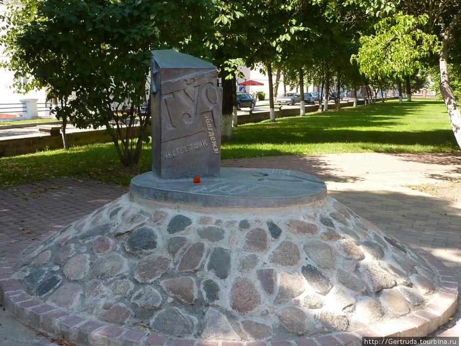 Памятник букве «у скарочанае»