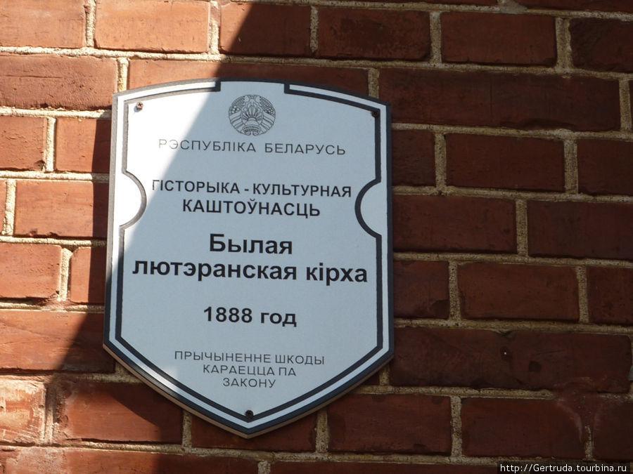 Доска на здании Кирхи, где размещается Краеведческий музей Полоцка