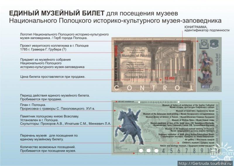 Вид Единого  музейного билета