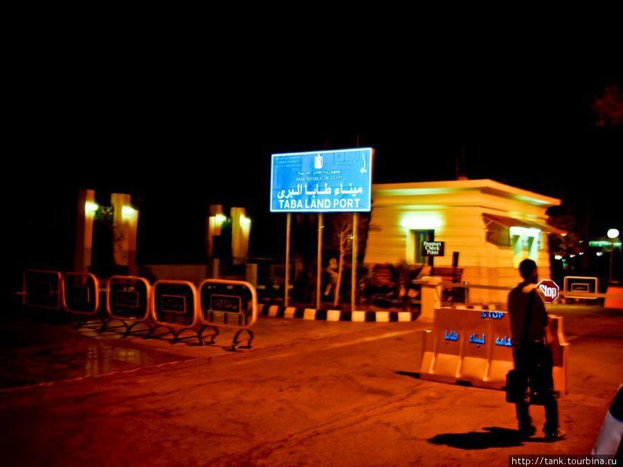 Пограничный пункт в г. Таба