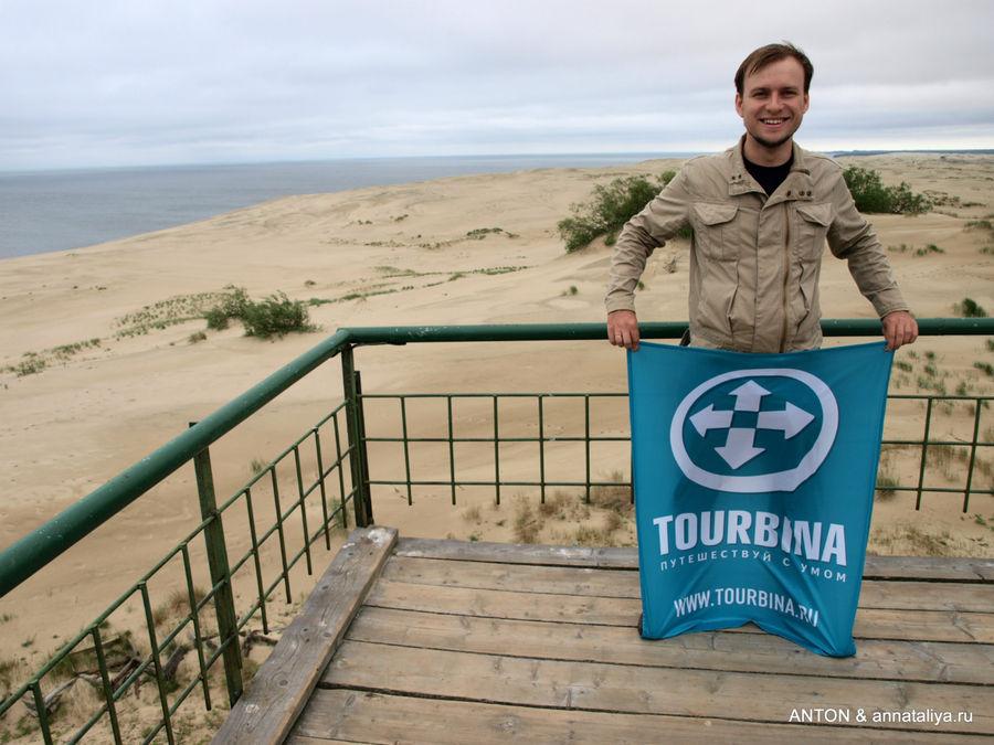 Флаг Турбины вместе с Антоном на Высоте Эфа.