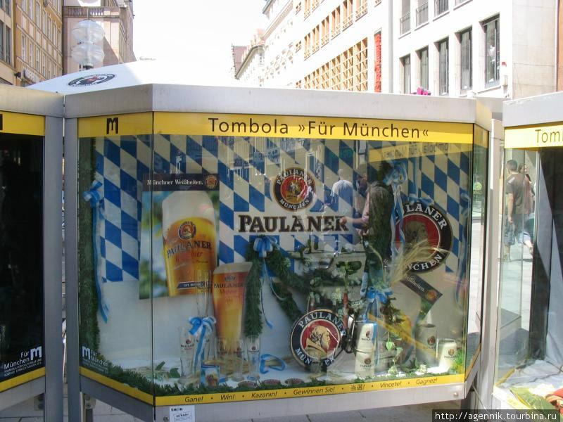 Реклама пива Пауланер
