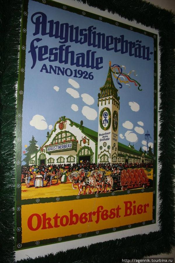 Старая реклама пивоварни к Октоберфесту