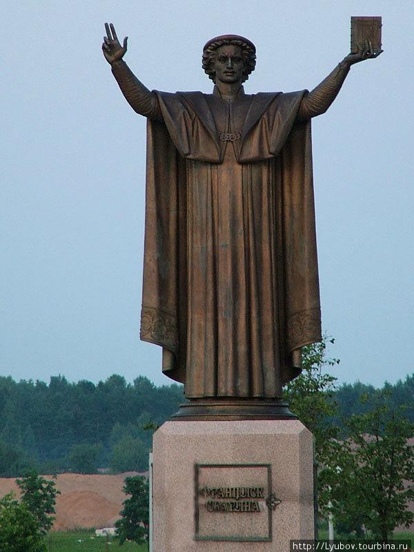 Памятник нашему первопечатнику — Франкциску Скорине