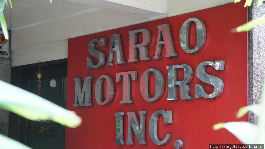 Сарао моторс