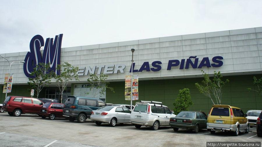 Манила. Лас Пиньяс