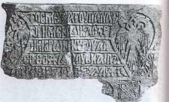 Плита 1425 г. с фрагментом монограммы , надписью и щитом с орлом