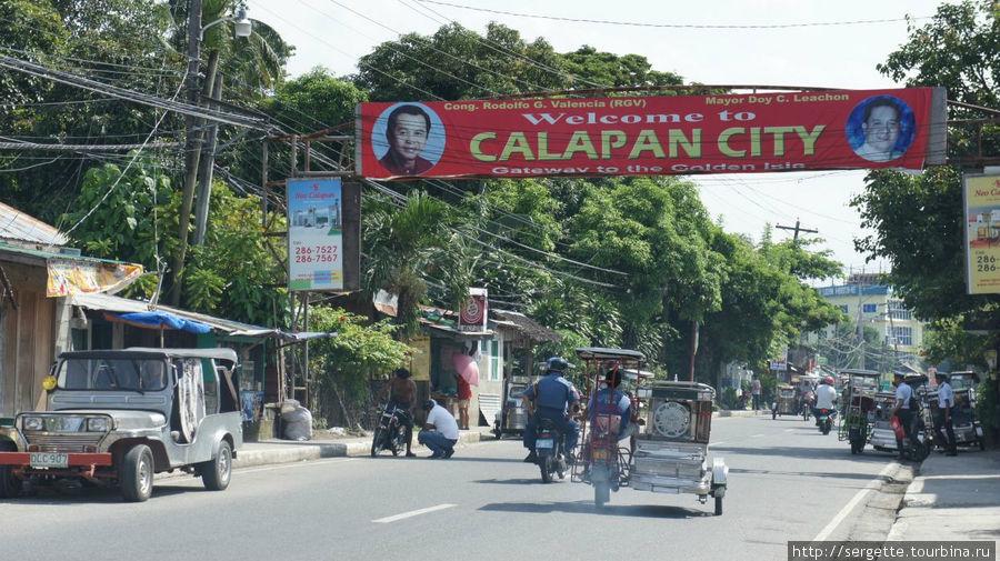 Добро пожаловать в Калапан сити
