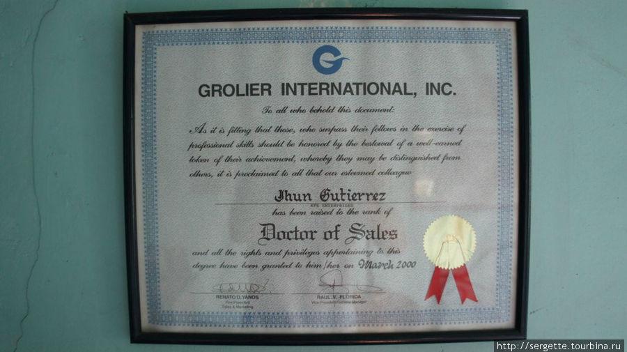 Диплом доктора Гутиераса, моего хозяина. Сфотал со стены