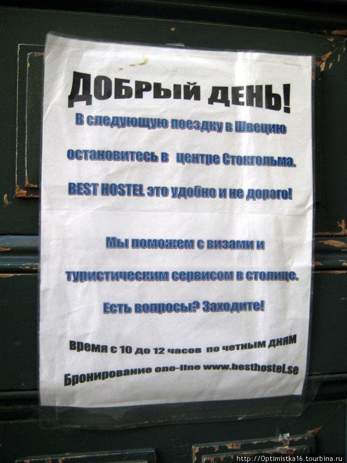 В этом хостеле ждут русских гостей. Есть информация на русском языке.
