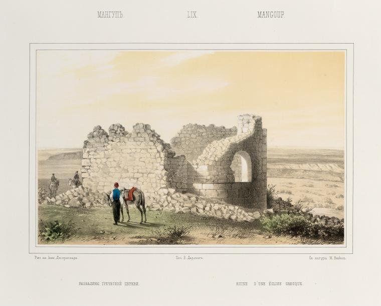 Рисунок из альбома графа А.С. Уварова, 1853 г.