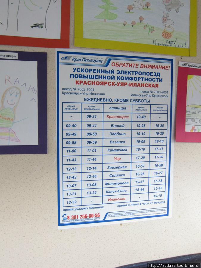 расписание автобуса красноярск иланский