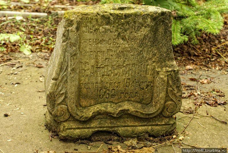 Фрагмент старинного надгробия с церковного кладбища