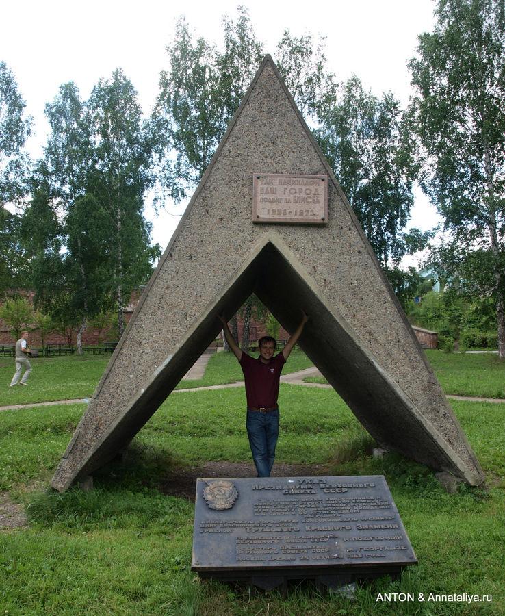 Дивногорск. Памятник