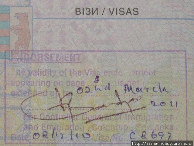 Так выглядит продлённая виза в Шри Ланке до 3-х месяцев.